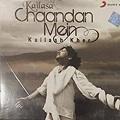 chaandan mein chords kailash kher